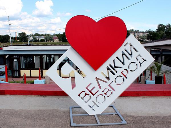 Знак Я люблю Великий Новгород
