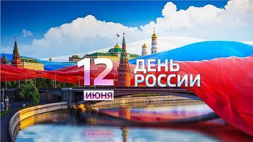 Отдых на День России